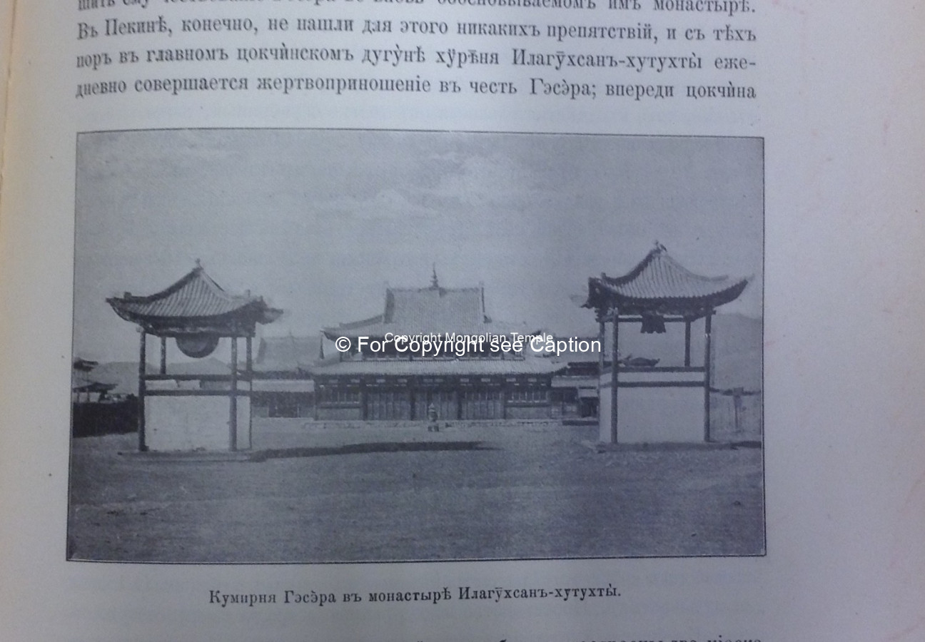 Geser Temple. Pozdneev, A. M., Mongolija i Mongoly. T. 1. Sankt-Peterburg 1896 (photo taken in 1892)